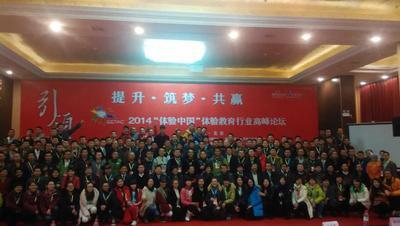 北京体验教育峰会